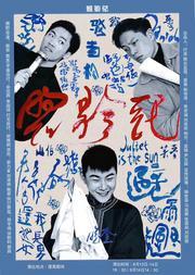 """话剧《照影记》——80年代剧院后台""""梅兰芳""""与""""斯坦尼""""合演的《梁祝》"""