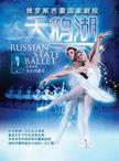 俄羅斯芭蕾國家劇院芭蕾舞《天鵝湖》