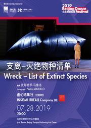 2019北京舞蹈双周《支离-灭绝物种清单》