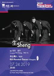 2019北京舞蹈双周《生》