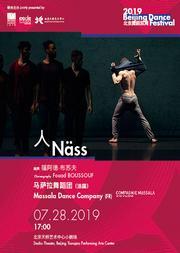 2019北京舞蹈双周《人》