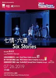 2019北京舞蹈双周《七情·六遇》