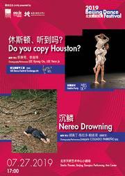 2019北京舞蹈双周《休斯顿 听到吗?》《沉鳞》