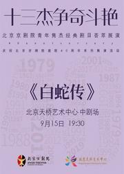 十三杰争奇斗艳——北京京剧院青年隽杰经典剧目荟萃展演——京剧《白蛇传》
