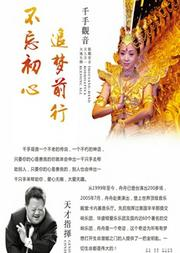 不忘初心·追梦前行 千手观音走进上海大型文艺晚会