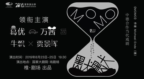 2019國家大劇院國際戲劇季 椎·劇場出品 葛優、萬茜主演話劇《默默》