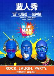 蓝人秀 Blue Man Group