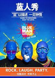 纽约体验式大秀《蓝人秀》北京站