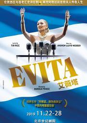 原版音乐剧史诗巨制《艾薇塔》Evita 北京站