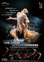 上海东方艺术中心2019/20演出季开幕 俄罗斯圣彼得堡艾夫曼芭蕾舞团《安娜·卡列尼娜》