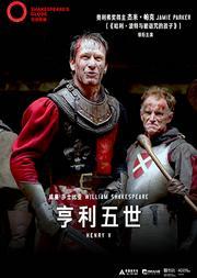 上海黄浦剧场2019国际原版戏剧展映季 环球映画影像呈现《亨利五世》(英文原版、中文字幕)NT Live:Henry V