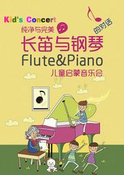 纯净与完美—长笛与钢琴的对话儿童启蒙音乐会