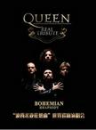 皇后致敬乐队演唱会《波西米亚狂想曲》