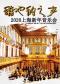 维也纳之声2020上海新年音乐会 奥地利维也纳古典交响乐团
