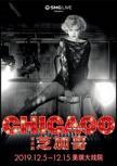 音樂劇《芝加哥》