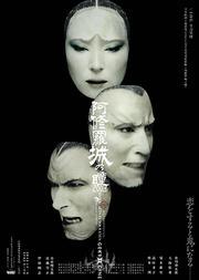 X-LIVE全力呈现:日本剧团 新感线GEKI×CINE系列戏剧影像《阿修罗城之瞳》