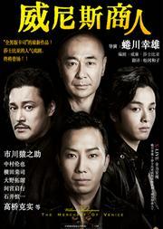 上海黄浦剧场2019国际原版戏剧展映季 X-LIVE全力呈现:蜷川幸雄X莎士比亚系列戏剧影像《威尼斯商人》