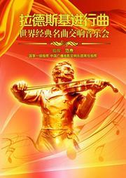 《拉德斯基进行曲》世界经典名曲交响音乐会