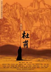北京人民艺术剧院演出——话剧:《杜甫》