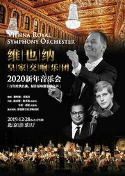 维也纳皇家交响乐团2020新年音乐会