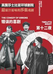 2019第三届老舍戏剧节 英国莎士比亚环球剧院《第十二夜》《错误的喜剧》