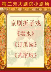 京剧折子戏《卖水》《打瓜园》《武家坡》