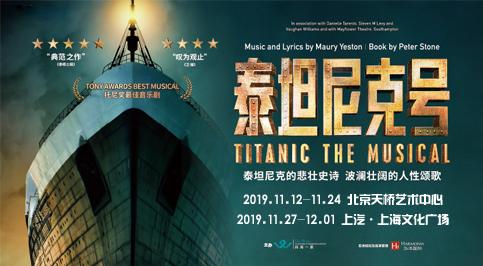 托尼獎史詩音樂劇《泰坦尼克號》