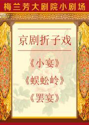 京剧折子戏《小宴》《蜈蚣岭》《罢宴》