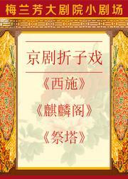 京剧折子戏《西施》《麒麟阁》《祭塔》