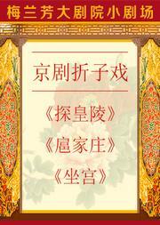 京剧折子戏《探皇陵》《扈家庄》《坐宫》