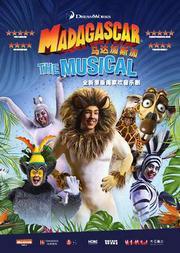 全新英国原版音乐剧《马达加斯加》