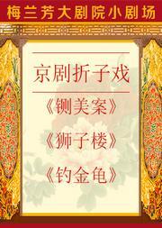 京剧折子戏《铡美案》《狮子楼》《钓金龟》