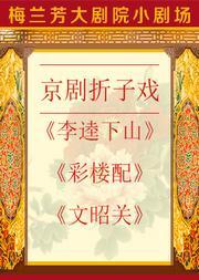 京剧折子戏《李逵下山》《彩楼配》《文昭关》