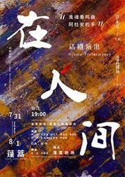 """第十届•北京南锣鼓巷戏剧节高校学生单元 """"在人间""""《阿杜安的手》《鬼魂奏鸣曲》"""
