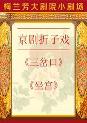 京剧折子戏《三岔口》《坐宫》