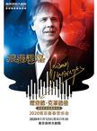 浪漫輝煌-理查德·克萊德曼2020南京新春音樂會