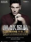 """2019""""新絲綢之路""""--馬克西姆跨界鋼琴演奏會南京站"""