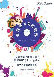 天籁之音—'炫声乐团'阿卡贝拉(A cappella)亲子启蒙专场音乐会