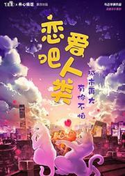 730匣子X开心麻花联合出品高糖音乐喜剧《恋爱吧!人类》