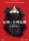 上海黄浦剧场2019国际原版戏剧展映季 莫斯科轻歌剧院影像呈现音乐剧《安娜·卡列尼娜》俄语对白、中文字幕 Anna Karenina
