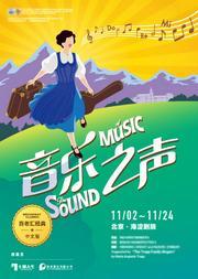 七幕人生出品 百老匯經典音樂劇《音樂之聲》中文版 天籟童聲 重溫感動