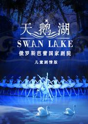 俄罗斯芭蕾国家剧院-儿童版芭蕾舞《天鹅湖》