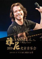 雅尼2019音乐会