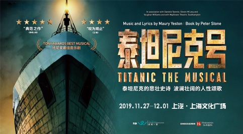 英文原版音樂劇《泰坦尼克號》