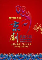 2020第五屆京劇名家名段北京新年演唱會