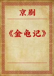 京剧《金龟记》