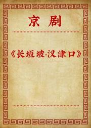 京剧《长坂坡·汉津口》