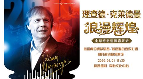 浪漫辉煌—理查德•克莱德曼2020上海新年音乐会