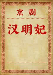 京剧《汉明妃》