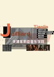 鳟鱼五重奏—天津茱莉亚学院开幕庆典·名师音乐会